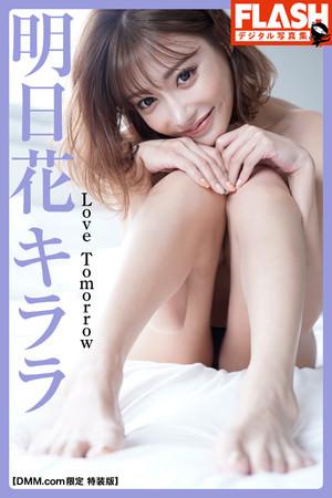 DMM電子書籍限定版 (C)光文社/週刊『FLASH』 写真◎佐藤佑一