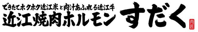 2021年2月16日、プロ焼肉選手ニッチローが旅する近江牛1日店長 IN焼肉すだく