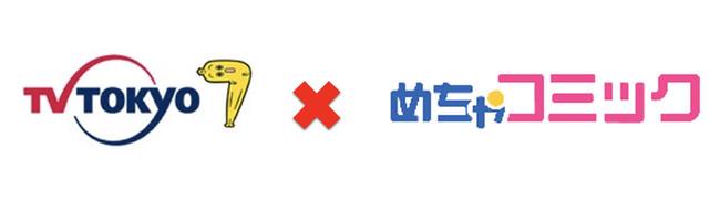 テレビ東京×「めちゃコミック」コラボコンテスト開催!「僕を主人公にした漫画を描いてください!それをさらにドラマ化もしちゃいます!!」