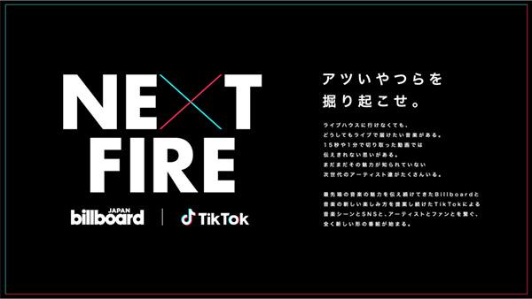 Billboard JAPANとTikTok、注目のアーティストを発掘する番組 『NEXT FIRE』 2月のマンスリーピックアップアーティストは「BLOOM VASE」に決定