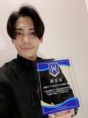 日本記録認定機関UA-JAPAN RECORDSが新記録「バク転の連続回数」を認定