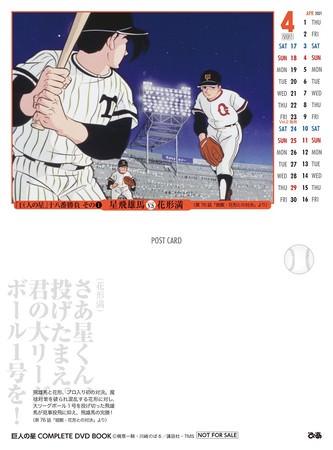 『巨人の星 COMPLETE DVD BOOK』(ぴあ)©梶原一騎・川崎のぼる/講談社・TMS 特典