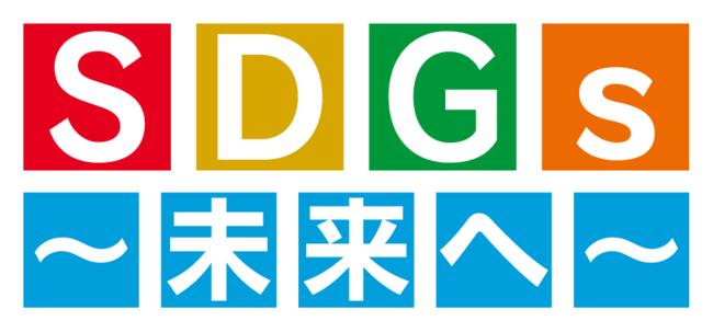 「SDGs ~未来へ~」ロゴ