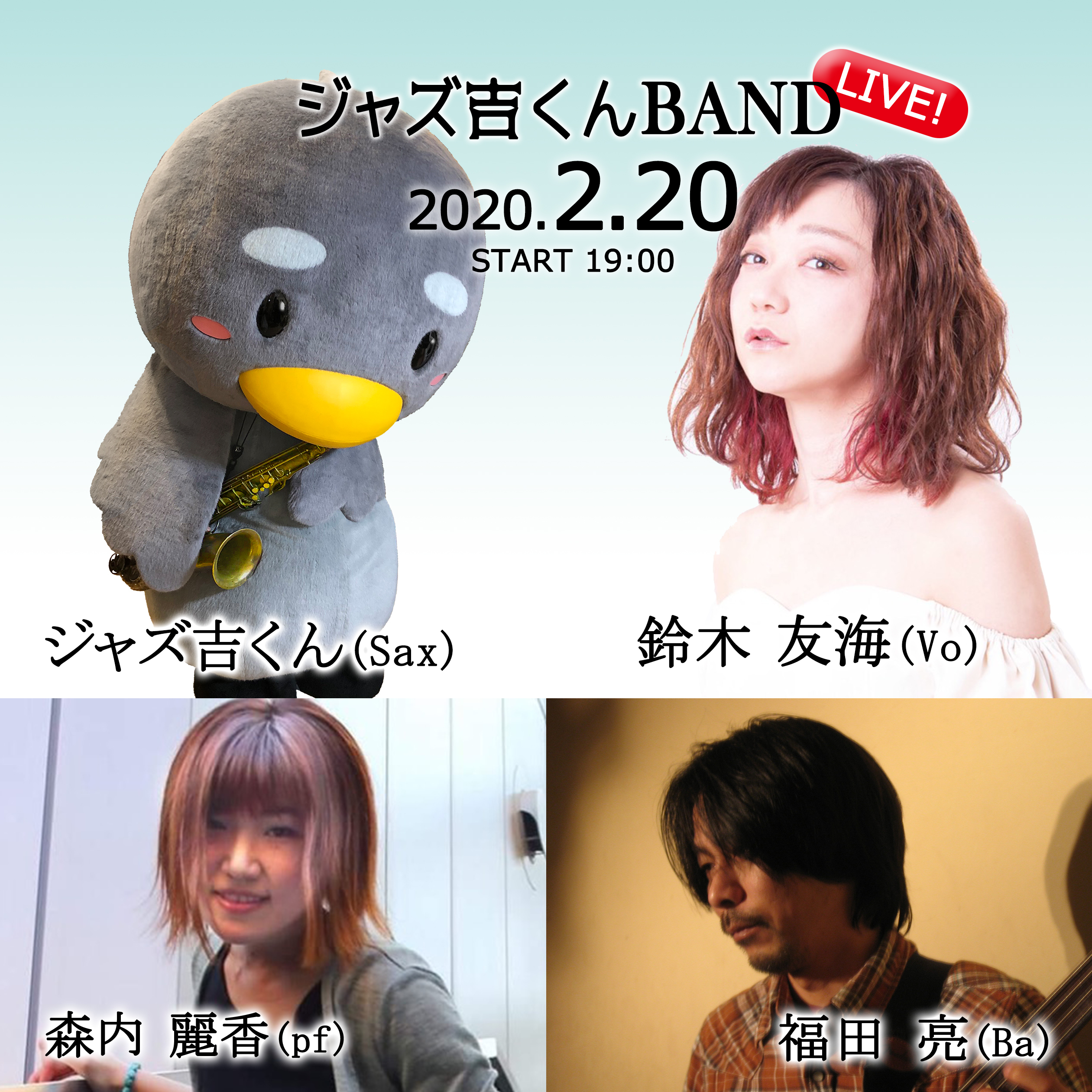 ジャズSaxを演奏するマスコットキャラクター 「ジャズ吉くん」のバンドが、 2月20日(土)19:00に配信ライブを開催