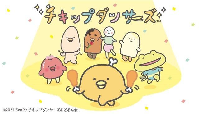 サンエックスキャラクター初の地上波TVアニメシリーズ『チキップダンサーズ』2021年10月よりNHK Eテレでスタート!