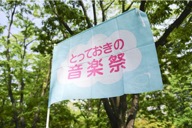 「第20回とっておきの音楽祭2021」6 月6 日開催 参加者を募集中!