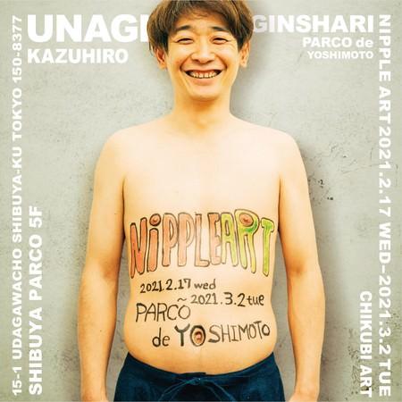 銀シャリ・鰻和弘 初の乳首アート写真展を開催!NIPPLE ART @SHIBUYA PARCO