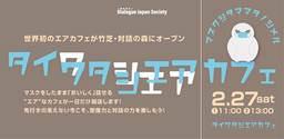 世界初、マスクをしたまま「おいしく」話せるエンターテイメントを東京・竹芝にて2月27日限定開催!