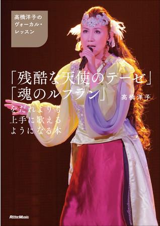 「残酷な天使のテーゼ」で知られる歌手・高橋洋子が初の書籍を刊行