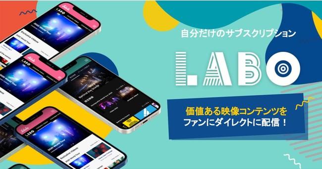 映像を中心とした独自コンテンツで自分だけのサブスクリプションを作ることが可能に!新サービス「ZAIKO LABO」がローンチ!