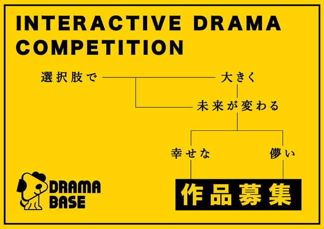 日本初!※インタラクティブドラマ投稿コンテストを開催!2021年初夏リリース予定のプラットフォームにて作品を配信!
