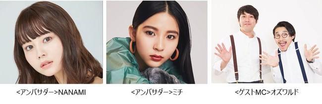 日本最大級のファッション&音楽イベント「GirlsAward」史上初の大規模オーディションプロジェクト「GirlsAward AUDITION 2021 SPRING/SUMMER」