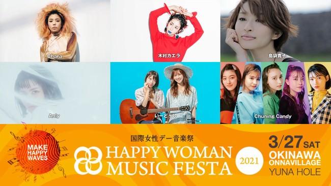 活動趣旨に賛同し、U-NEXTで『国際女性デー音楽祭|HAPPY WOMAN MUSIC FESTA 2021』を独占配信決定