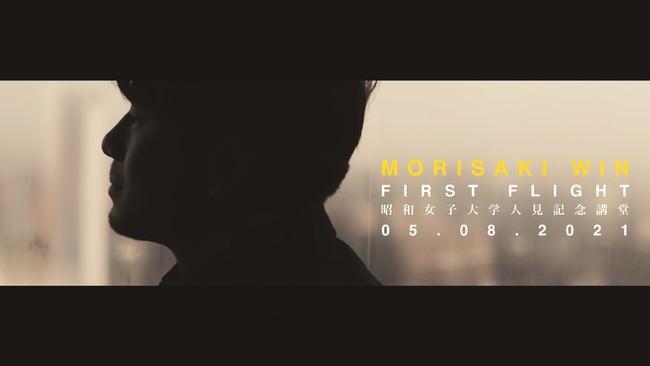 MORISAKI WIN(森崎ウィン)、NewSingle「Love in the Stars -星が巡り逢う夜に-」リリース決定!初の有観客ワンマンライブの開催も発表!
