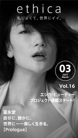 webマガジン『ethica(エシカ)』、モデル・冨永愛さんの連載企画を開始