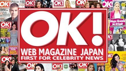 世界中の女性に支持されているセレブリティーライススタイル「OK!」マガジンの日本公式WEBマガジン『OK! JAPAN』2021年3月3日リニューアルオープン!