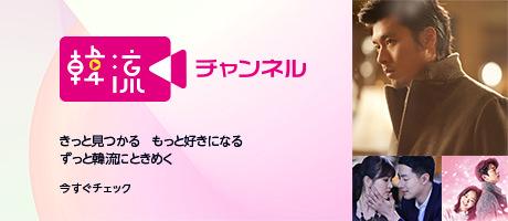 様々なジャンルの韓流映像をお届けする「韓流チャンネル」が「Amazon Prime Video チャンネル」で3月4日(木)配信開始!