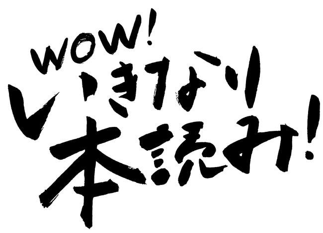 岩井秀人プロデュース『いきなり本読み!』がWOWOWでテレビシリーズ化決定!『WOW!いきなり本読み!』5月放送スタート!