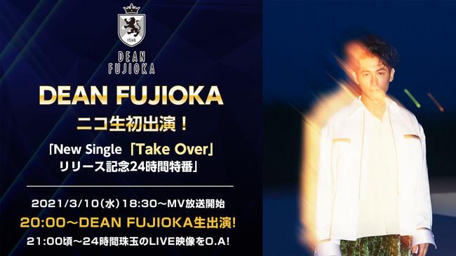 【DEAN FUJIOKA】ニコニコ生出演決定!New Single「Take Over」リリース記念24時間特番