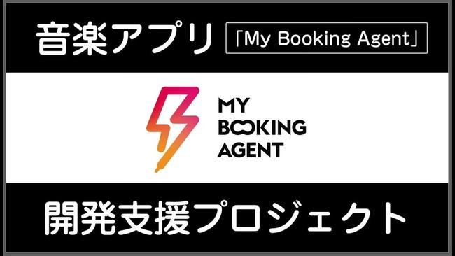 ライブハウスとアーティスト・バンドを結ぶマッチングアプリ【My Booking Agent】がクラウドファンディング開始!