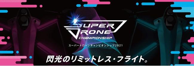 国内最大級となるドローンレース大会「SUPER DRONE CHAMPIONSHIP 2021」放送決定!!