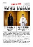新たな「鬼平」に松本幸四郎、新たな「梅安」に豊川悦司が決定!!