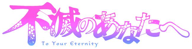 アニメ「不滅のあなたへ」最新の番組PVを解禁!宇多田ヒカルの主題歌「PINK BLOOD」の一部が初公開!