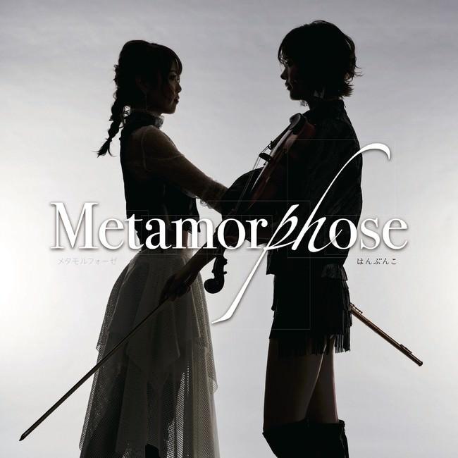【はんぶんこ】本日発売デビューシングル「Metamorphose」MVを解禁。⽇本テレビ系「バズリズム02」4⽉度POWER PLAYに!