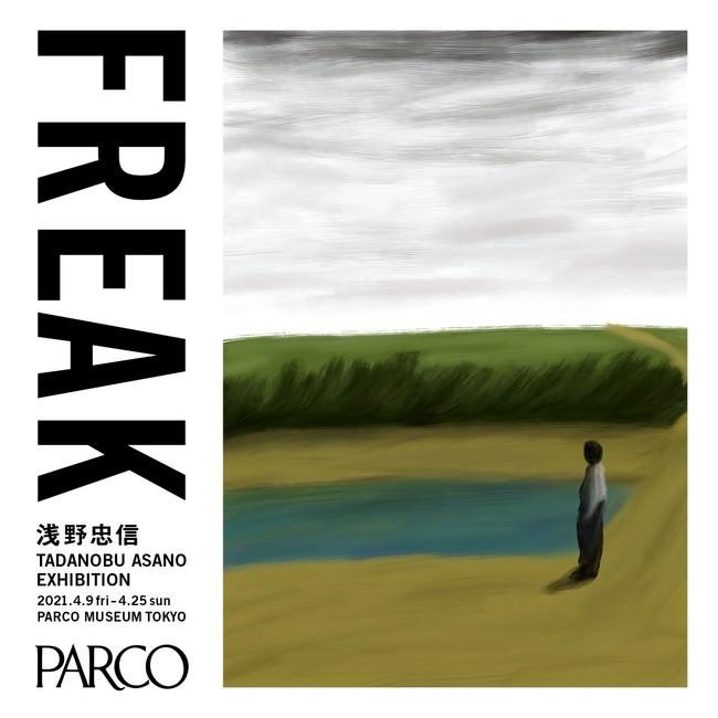 俳優・画家・音楽家、どれも「浅野忠信」2年ぶりとなる大型個展をPARCO MUSEUM TOKYOで開催!