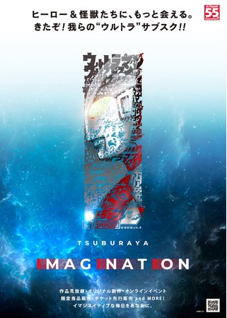 """きたぞ!我らの""""ウルトラ""""サブスク!「TSUBURAYA IMAGINATION」本日よりサービス開始作品見放題ほかオリジナル新作・オンラインイベントも"""