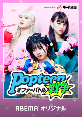 TEEN支持率No.1雑誌「Popteen」レギュラーモデルとモード学生がタッグを組む!「モード学園」のCMを作成!Popteenオファーバトル戦争