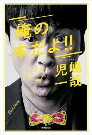 アンジャッシュ児嶋一哉さん初のエッセイ『俺の本だよ!!』発売開始! 直筆サイン入りポスターが当たる「SNSキャンペーン」も開催!