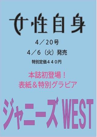 【予約受付中】ジャニーズWESTが『女性自身』4月6日(火)発売号で初表紙を飾る! メンバーカラーを使った特別グラビアも