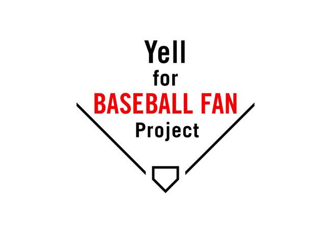 プロ野球ファンの皆様へニューノーマルの時代に、プロ野球との新しいつながりを提案する共同プロジェクト『Yell for Baseball FAN Project』始動