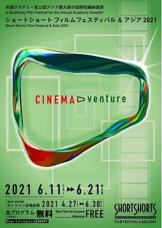 アカデミー賞公認の国際短編映画祭ショートショート フィルムフェスティバル & アジア 2021 6/11~6/21に開催決定!テーマは「 CINEMADventure(シネマドベンチャー) 」