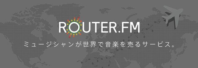 音楽流通サービス『ROUTER.FM』で、自作曲を配信しよう! 1人1曲、無料配信できる新生活応援キャンペーン開催!