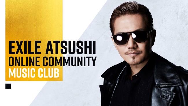 EXILE ATSUSHIさんのファンコミュニティチャンネル『EXILE ATSUSHI ONLINE COMMUNITY MUSIC CLUB』が「OPENREC.tv」にて開設決定!