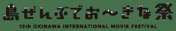 照屋年之(ゴリ)監督映画を楽しもう‼『島ぜんぶでおーきな祭 第13回沖縄国際映画祭』【照屋監督上映作品 & プレイベントご案内】