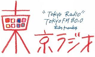 TOKYO FM 4月マンスリーキャンペーン「東京ラジオ」