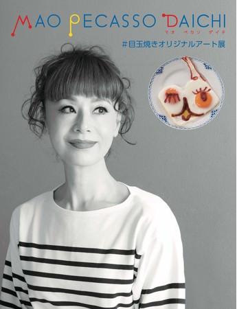 インスタで話題の目玉焼きアート! ほっこり笑って免疫力アップ?! マオ・ペカソ・ダイチこと大地真央の「#目玉焼きオリジナルアート展」大阪で開催決定!