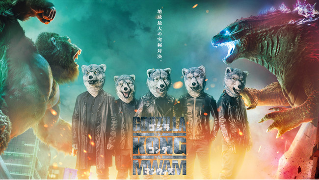 ゴジラvsコングvs MWAM 三怪獣キービジュアル©2021 WARNER BROTHERS ENTERTAINMENT INC. & LEGENDARY PICTURES PRODUCTIONS LLC.