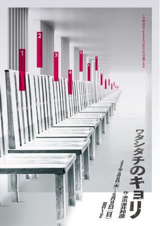 作・演出 深井邦彦、西初恵 プロデュース!舞台『ワタシタチのキョリ』上演決定。カンフェティにてチケット発売中。
