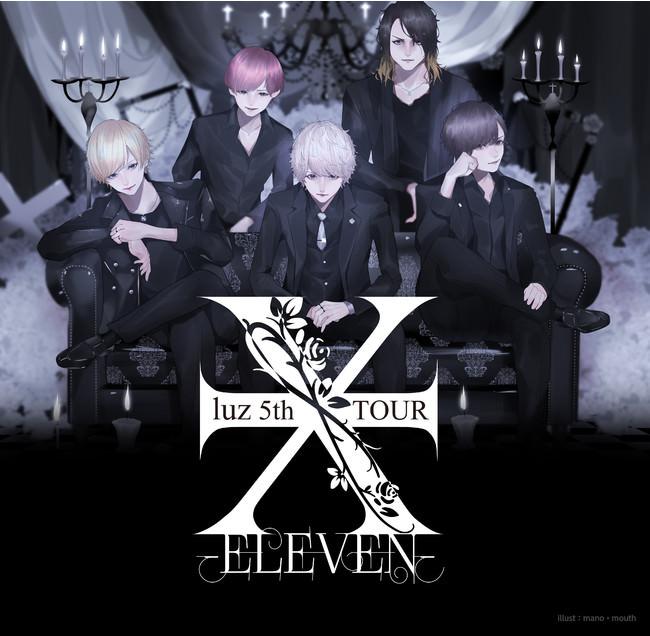 アーティスト活動11周年目を迎えたluz、約2年ぶりのワンマンライブツアー「luz 5th TOUR -ELEVEN-」開催を発表!