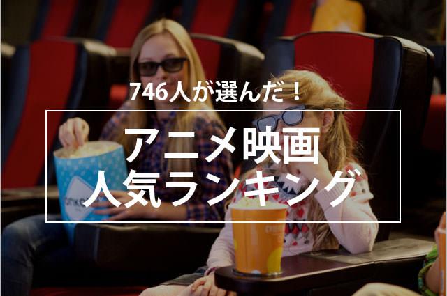 【世代を越えて楽しめる】人気のアニメ映画ランキング、1位は「千と千尋の神隠し」