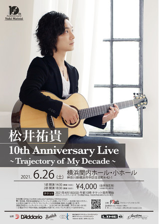 『松井祐貴 10th Anniversary Live ~Trajectory of My Decade~』開催決定!カンフェティにてチケット発売。