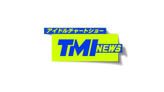 世界初!? のK-POPアイドル専門チャートショーがリニューアル!「 TMI NEWS アイドルチャートショー 」6月17日23:00~ 日本初放送決定!