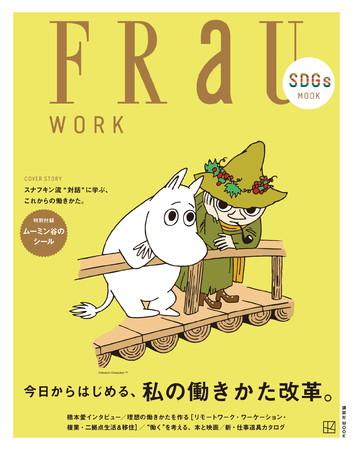 これからの生き方働き方、ヒントはスナフキン! FRaU SDGs MOOK第3弾のテーマは「WORK」。今日からはじめる、私の働きかた改革!