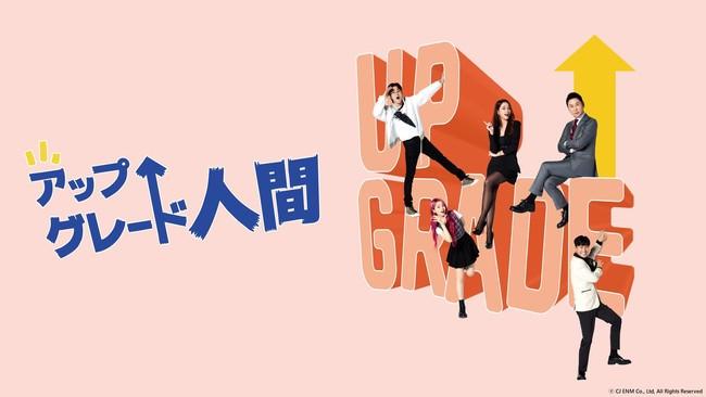 アップグレードを目指すスターに密着!女優イ・ミンジョン×シン・ドンヨプの新しいトークショー!「 アップグレード人間 」6月22日18:00~ 日本初放送!