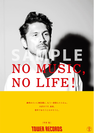 NO MUSIC, NO LIFE._平井 堅