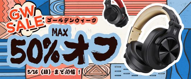 【最大50%OFF】OneOdio Japan公式サイトにてGW応援セールを開催中 !